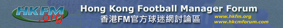 Football Manager & Championship Manager, HKCM Forum 香港FM & CM官方球迷網討論區